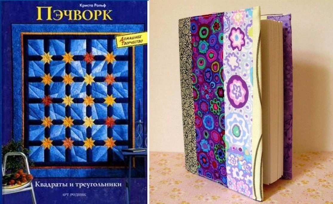 Книги и наборы для пэчворка дают основные знания в этой области