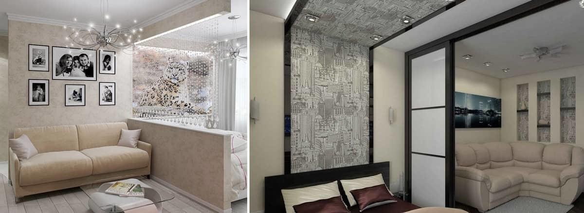 Существует несколько вариантов для зонирования спальни и гостиной: перегородка, стеллажи, раздвижные двери, освещение и пр.