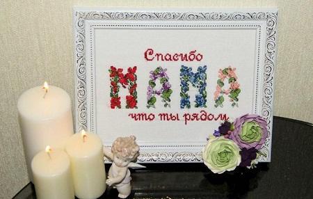 """Вышитая композиция """"Спасибо, мама, что ты рядом"""" хорошо подойдет в качестве подарка для матери на 8 марта"""