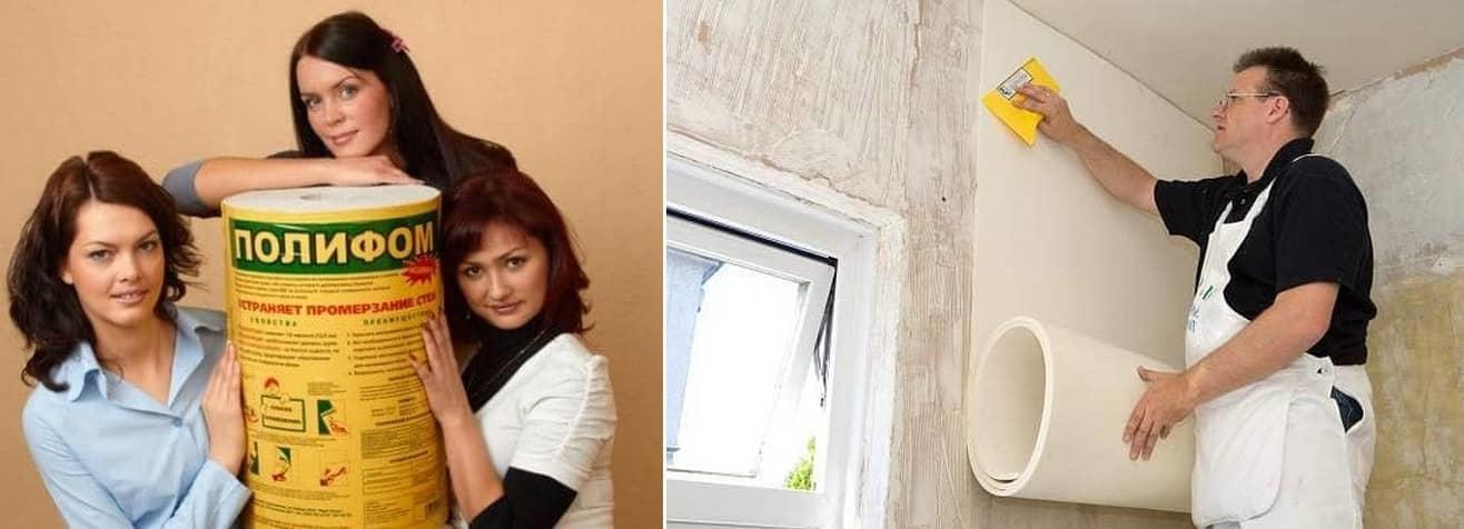 Шумоизоляция стен в квартире под обои